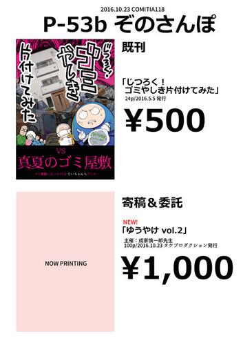 20161018_osinagaki.jpg