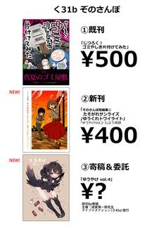 20171123_osinagaki.jpg