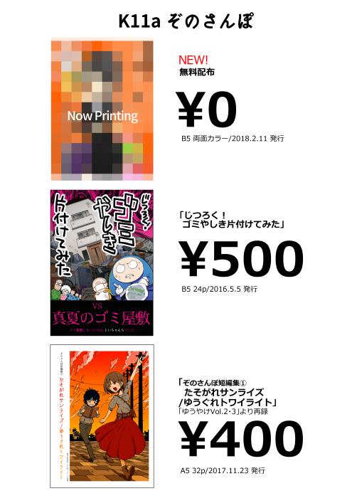 20180211_osinagaki_jizen.jpg