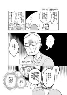 gomi_02.jpg