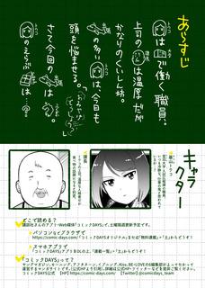 omi_tirashi_003.jpg