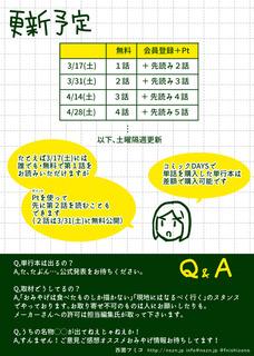 omi_tirashi_004.jpg