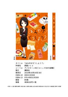 omiyage_comics1_syoten.jpg